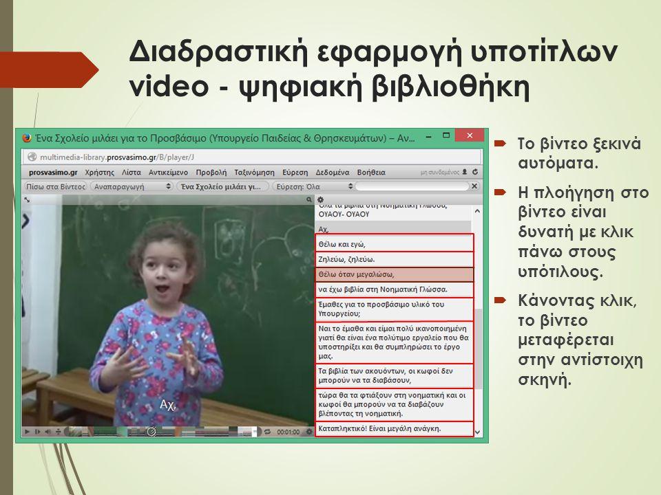 Διαδραστική εφαρμογή υποτίτλων video - ψηφιακή βιβλιοθήκη  Το βίντεο ξεκινά αυτόματα.  Η πλοήγηση στο βίντεο είναι δυνατή με κλικ πάνω στους υπότιλο