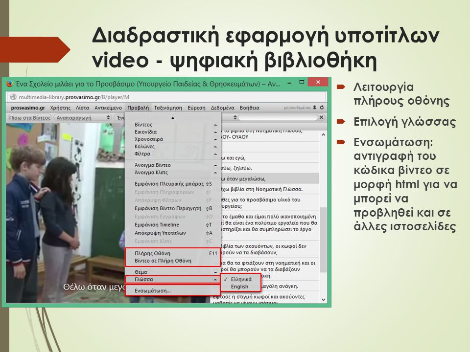 Διαδραστική εφαρμογή υποτίτλων video - ψηφιακή βιβλιοθήκη  Λειτουργία πλήρους οθόνης  Επιλογή γλώσσας  Ενσωμάτωση: αντιγραφή του κώδικα βίντεο σε μορφή html για να μπορεί να προβληθεί και σε άλλες ιστοσελίδες