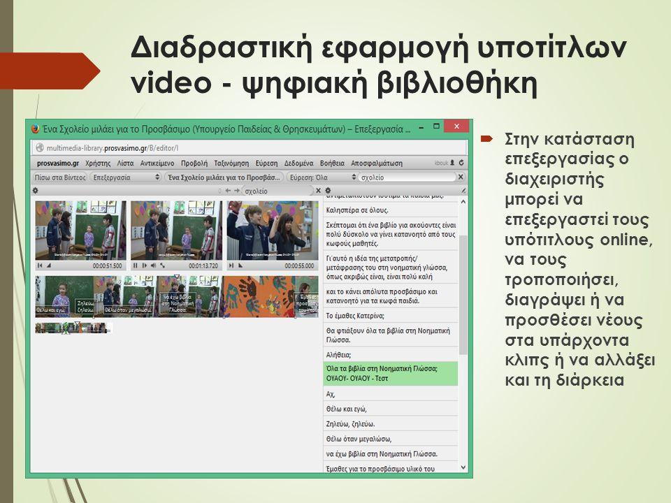 Διαδραστική εφαρμογή υποτίτλων video - ψηφιακή βιβλιοθήκη  Στην κατάσταση επεξεργασίας ο διαχειριστής μπορεί να επεξεργαστεί τους υπότιτλους online, να τους τροποποιήσει, διαγράψει ή να προσθέσει νέους στα υπάρχοντα κλιπς ή να αλλάξει και τη διάρκεια