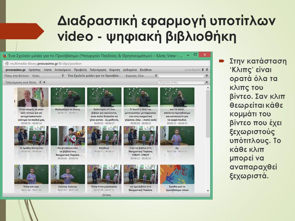 Διαδραστική εφαρμογή υποτίτλων video - ψηφιακή βιβλιοθήκη  Στην κατάσταση 'Κλιπς' είναι ορατά όλα τα κλιπς του βίντεο.