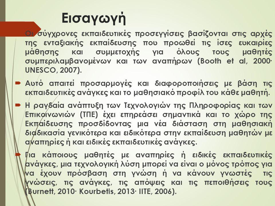 Εισαγωγή  Οι σύγχρονες εκπαιδευτικές προσεγγίσεις βασίζονται στις αρχές της ενταξιακής εκπαίδευσης που προωθεί τις ίσες ευκαιρίες μάθησης και συμμετοχής για όλους τους μαθητές συμπεριλαμβανομένων και των αναπήρων (Booth et al, 2000∙ UNESCO, 2007).