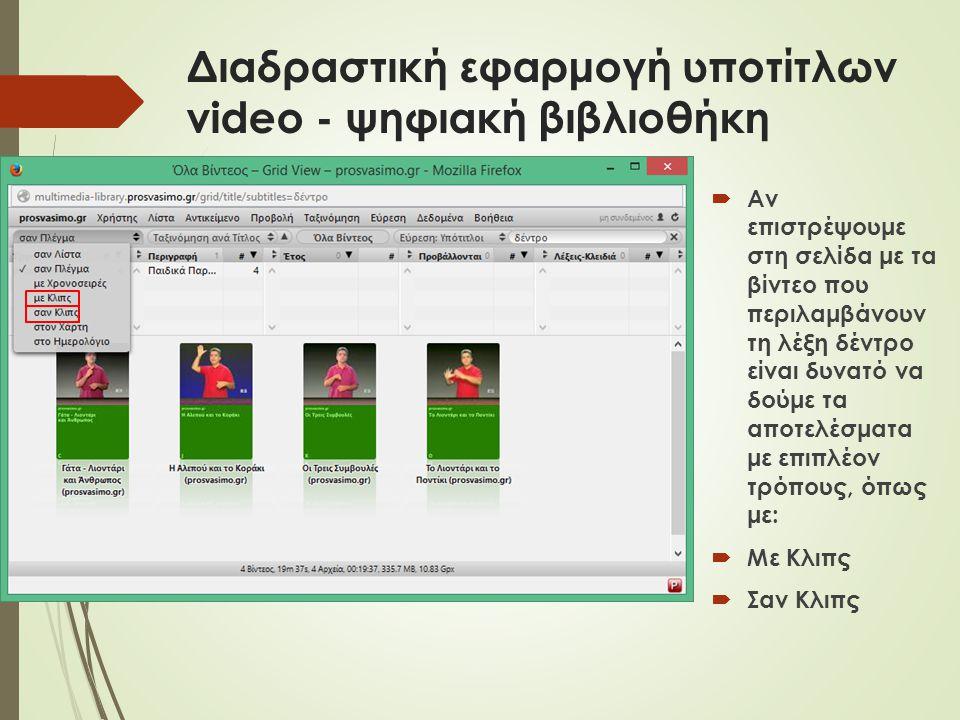 Διαδραστική εφαρμογή υποτίτλων video - ψηφιακή βιβλιοθήκη  Αν επιστρέψουμε στη σελίδα με τα βίντεο που περιλαμβάνουν τη λέξη δέντρο είναι δυνατό να δούμε τα αποτελέσματα με επιπλέον τρόπους, όπως με:  Με Κλιπς  Σαν Κλιπς