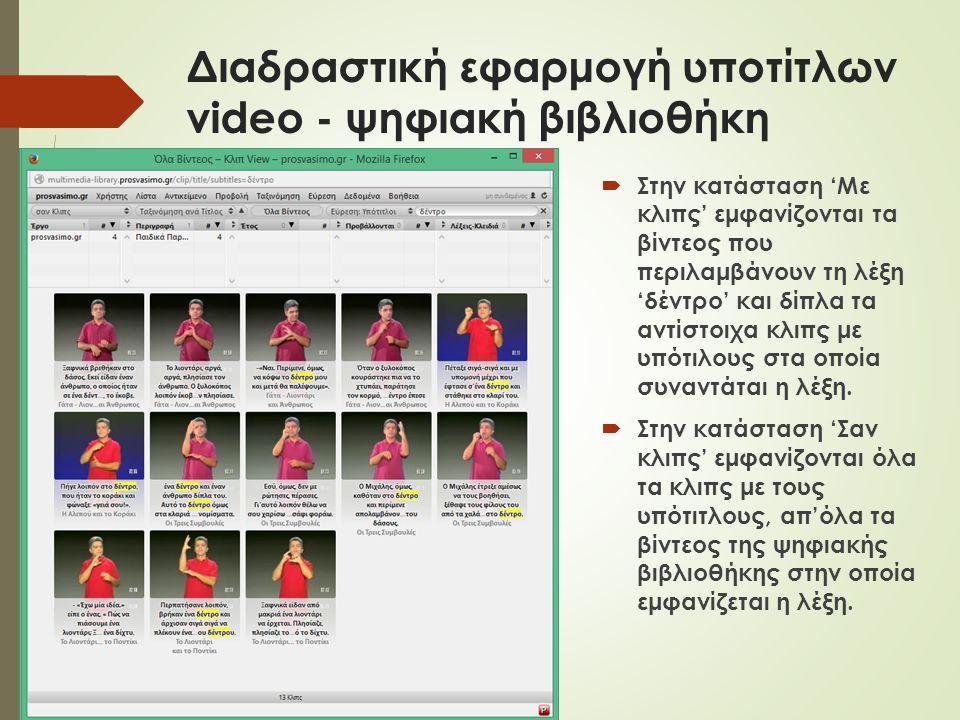 Διαδραστική εφαρμογή υποτίτλων video - ψηφιακή βιβλιοθήκη  Στην κατάσταση 'Με κλιπς' εμφανίζονται τα βίντεος που περιλαμβάνουν τη λέξη 'δέντρο' και δίπλα τα αντίστοιχα κλιπς με υπότιλους στα οποία συναντάται η λέξη.