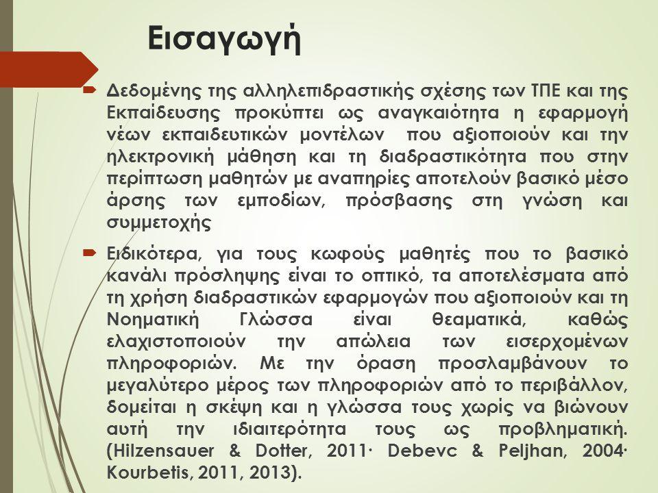 Εισαγωγή  Μια διαδραστική εφαρμογή εναλλακτική για την υποστήριξη της πρόσληψης και επεξεργασίας των πληροφοριών από κωφούς μαθητές είναι η οθόνη οπτικής απεικόνισης με υπότιτλους που διαβάζονται και η μετάφραση στην εθνική νοηματική γλώσσα (Kourbetis, 2013∙ IITE, 2006).