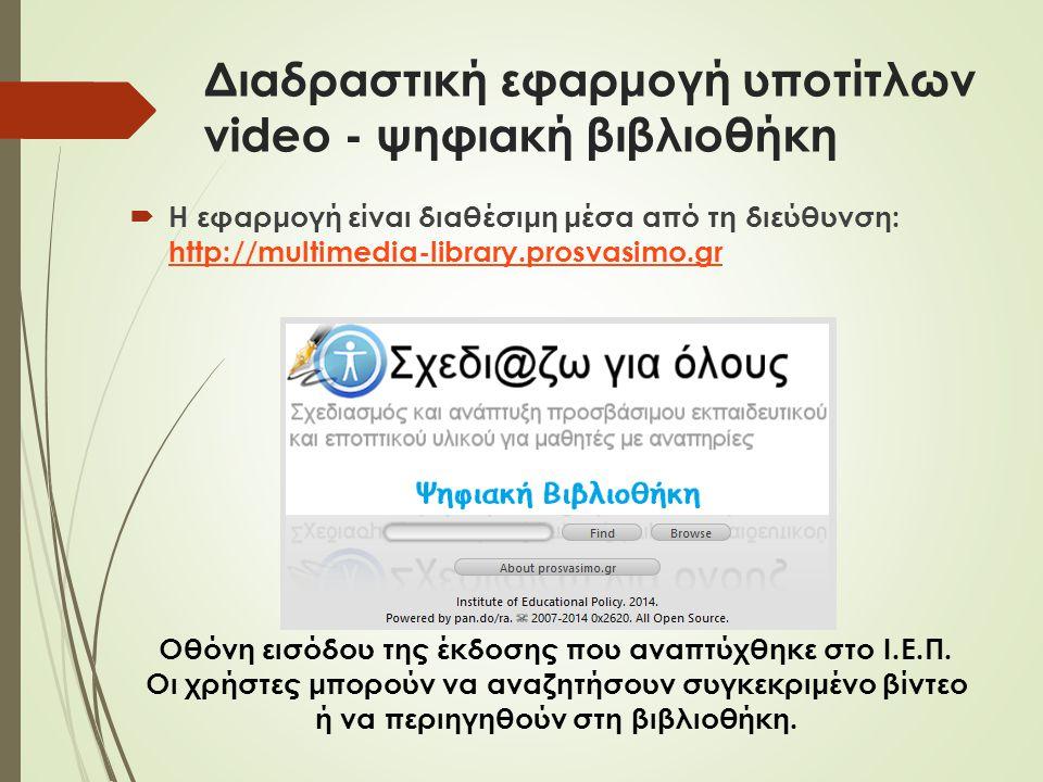 Διαδραστική εφαρμογή υποτίτλων video - ψηφιακή βιβλιοθήκη  Η εφαρμογή είναι διαθέσιμη μέσα από τη διεύθυνση: http://multimedia-library.prosvasimo.gr http://multimedia-library.prosvasimo.gr Οθόνη εισόδου της έκδοσης που αναπτύχθηκε στο Ι.Ε.Π.