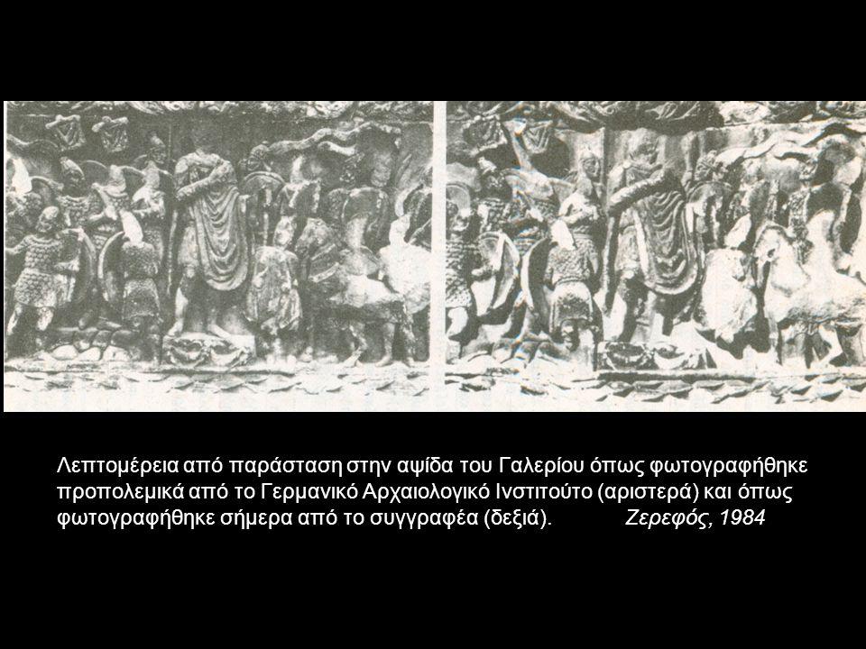 Λεπτομέρεια από παράσταση στην αψίδα του Γαλερίου όπως φωτογραφήθηκε προπολεμικά από το Γερμανικό Αρχαιολογικό Ινστιτούτο (αριστερά) και όπως φωτογραφ