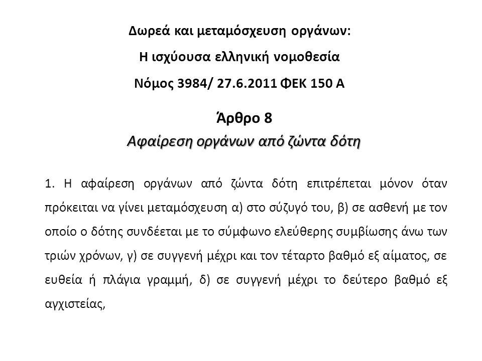 Δωρεά και μεταμόσχευση οργάνων: H ισχύουσα ελληνική νομοθεσία Νόμος 3984/ 27.6.2011 ΦΕΚ 150 Α Άρθρο 8 Αφαίρεση οργάνων από ζώντα δότη 1. Η αφαίρεση ορ