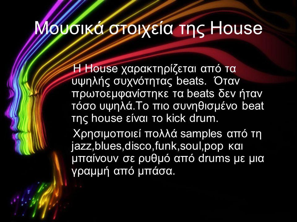 Μουσικά στοιχεία της House Η House χαρακτηρίζεται από τα υψηλής συχνότητας beats. Όταν πρωτοεμφανίστηκε τα beats δεν ήταν τόσο υψηλά.Το πιο συνηθισμέν
