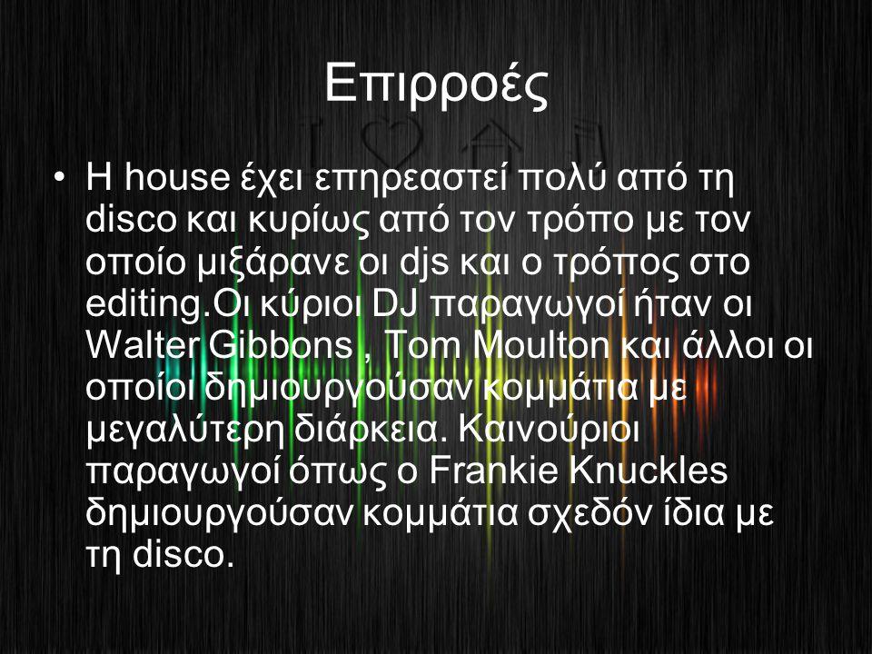 Επιρροές Η house έχει επηρεαστεί πολύ από τη disco και κυρίως από τον τρόπο με τον οποίο μιξάρανε οι djs και ο τρόπος στο editing.Οι κύριοι DJ παραγωγοί ήταν οι Walter Gibbons, Tom Moulton και άλλοι οι οποίοι δημιουργούσαν κομμάτια με μεγαλύτερη διάρκεια.