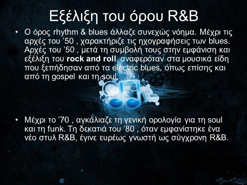 Εξέλιξη του όρου R&B Ο όρος rhythm & blues άλλαζε συνεχώς νόημα. Μέχρι τις αρχές του '50, χαρακτήριζε τις ηχογραφήσεις των blues. Αρχές του '50, μετά