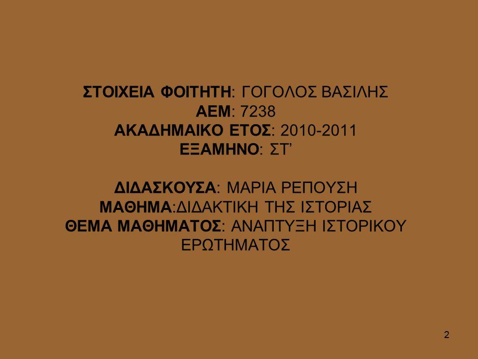 43 ΓΛΩΣΣΑΡΙ  ΕΑΜ: Εθνικό Απελευθερωτικό Μέτωπο  ΕΛΑΣ: Εθνικός Λαϊκός Απελευθερωτικός Στρατός  ΔΣΕ: Δημοκρατικός Στρατός Ελλάδας  ΚΚΕ: Κομμουνιστικό Κόμμα Ελλάδας  ΔΣ: Δημοκρατικός Στρατός  ΕΔΕΣ: Εθνικός Δημοκρατικός Ελληνικός Σύνδεσμος  ΤΙΤΟ: Ήταν ο ιδρυτής του μεταπολεμικού Γιουγκοσλαβικού κράτους και ηγέτης της κομμουνιστικής αντίστασης στην κατεχόμενη Γιουγκοσλαβία κατά τη διάρκεια του Β΄ Παγκοσμίου Πολέμου.