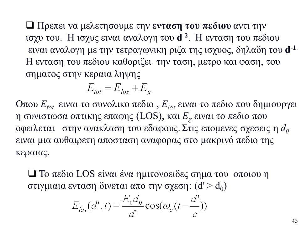 43  Πρεπει να μελετησουμε την ενταση του πεδιου αντι την ισχυ του. Η ισχυς ειναι αναλογη του d -2. Η ενταση του πεδιου ειναι αναλογη με την τετραγωνι