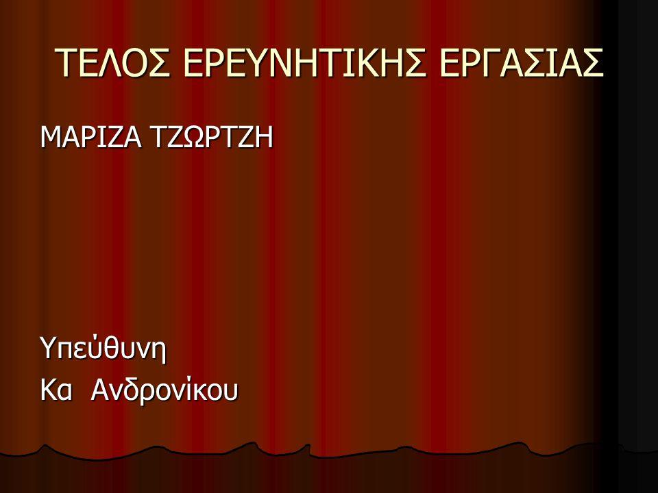 ΤΕΛΟΣ ΕΡΕΥΝΗΤΙΚΗΣ ΕΡΓΑΣΙΑΣ ΜΑΡΙΖΑ ΤΖΩΡΤΖΗ Υπεύθυνη Κα Ανδρονίκου