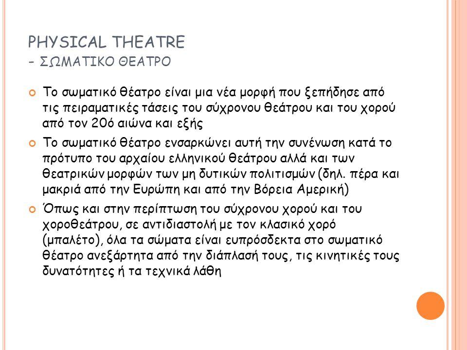 PHYSICAL THEATRE - ΣΩΜΑΤΙΚΟ ΘΕΑΤΡΟ To σωματικό θέατρο είναι μια νέα μορφή που ξεπήδησε από τις πειραματικές τάσεις του σύχρονου θεάτρου και του χορού