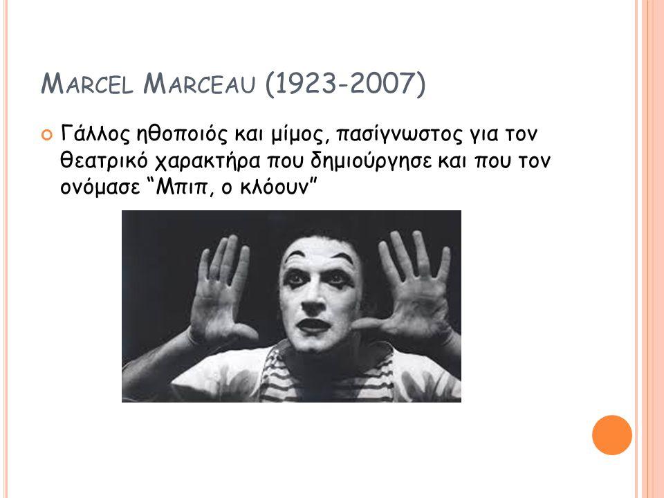 "M ARCEL M ARCEAU (1923-2007) Γάλλος ηθοποιός και μίμος, πασίγνωστος για τον θεατρικό χαρακτήρα που δημιούργησε και που τον ονόμασε ""Μπιπ, ο κλόουν"""