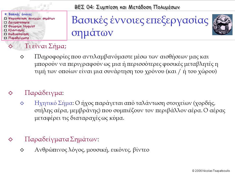 ΒΕΣ 04: Συμπίεση και Μετάδοση Πολυμέσων © 2006 Nicolas Tsapatsoulis ◊ Τι είναι Σήμα; ◊ Πληροφορίες που αντιλαμβανόμαστε μέσω των αισθήσεων μας και μπο