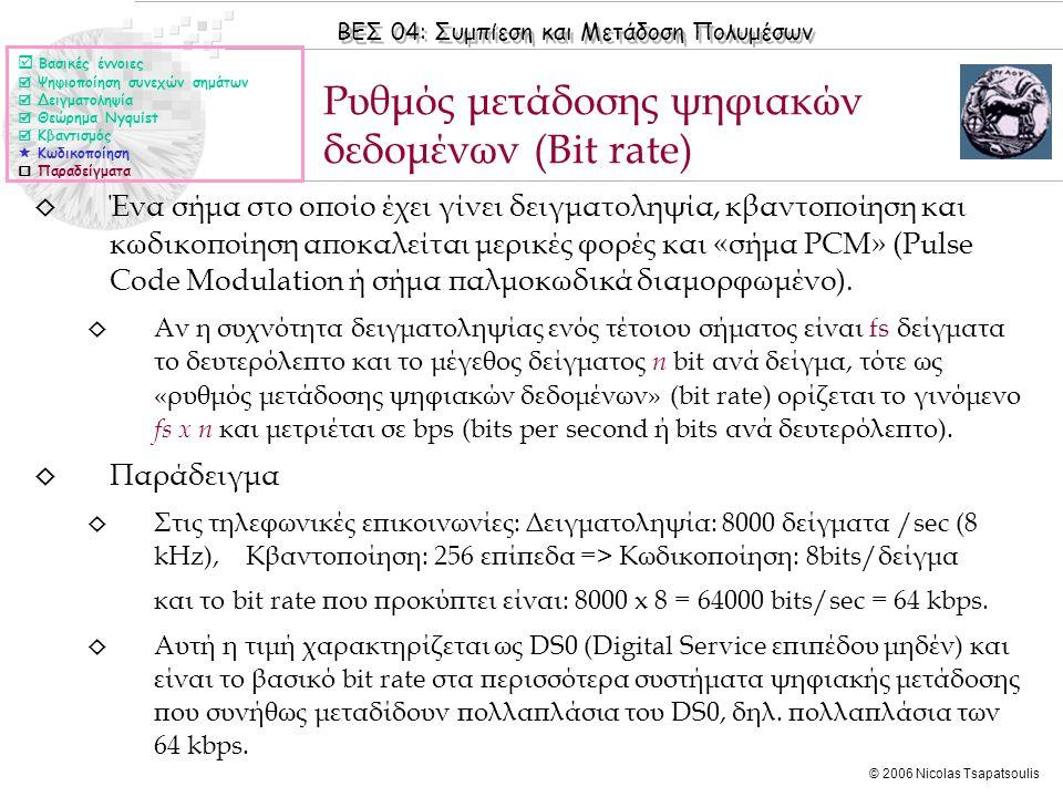 ΒΕΣ 04: Συμπίεση και Μετάδοση Πολυμέσων © 2006 Nicolas Tsapatsoulis ◊ Ένα σήμα στο οποίο έχει γίνει δειγματοληψία, κβαντοποίηση και κωδικοποίηση αποκα