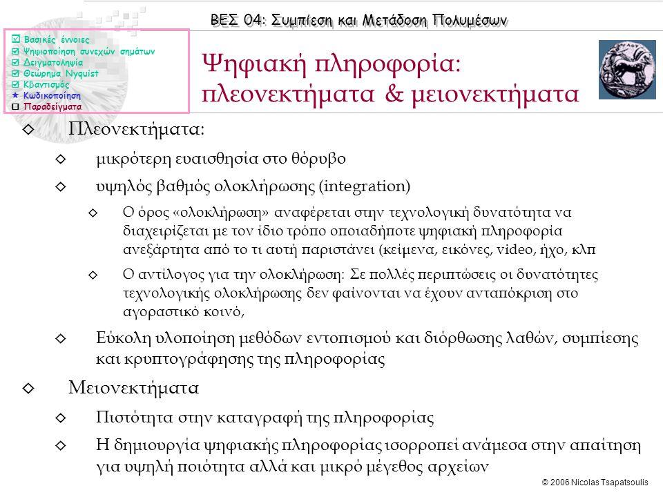 ΒΕΣ 04: Συμπίεση και Μετάδοση Πολυμέσων © 2006 Nicolas Tsapatsoulis ◊ Πλεονεκτήματα: ◊ μικρότερη ευαισθησία στο θόρυβο ◊ υψηλός βαθμός ολοκλήρωσης (in