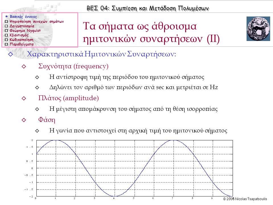 ΒΕΣ 04: Συμπίεση και Μετάδοση Πολυμέσων © 2006 Nicolas Tsapatsoulis Τα σήματα ως άθροισμα ημιτονικών συναρτήσεων (ΙΙ)  Βασικές έννοιες  Ψηφιοποίηση