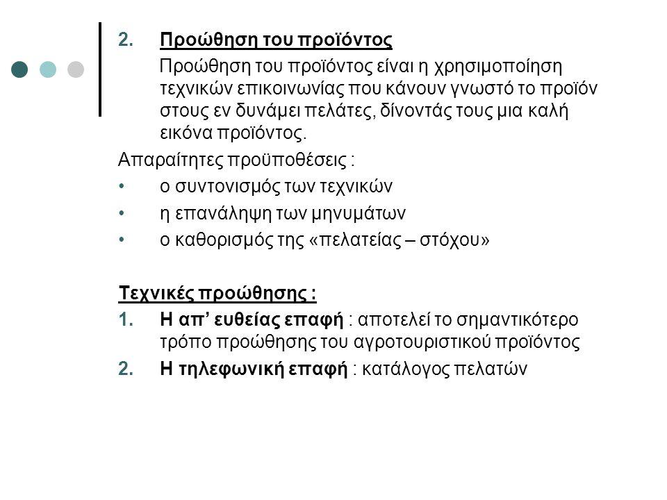 3.Η γραπτή επαφή : Επιστολή, ευχητήρια κάρτα Φυλλάδιο :ρεαλιστικό, διαφοροποιημένο (ανάλογα με την πελατεία) 4.Η διαφήμιση : στηρίζεται στην επανάληψη Στον ημερήσιο τύπο Στον περιοδικό τύπο Στο ραδιόφωνο Στους τουριστικούς οδηγούς Στο διαδίκτυο Σε αφίσες Σε εκθέσεις ( Philoxenia, Polis, Agrotica κλπ) Με δημόσιες σχέσεις Λόγω του ιδιαίτερα υψηλού κόστους της διαφήμισης επιβάλλεται η συλλογική διαφήμιση των επιχειρήσεων είτε με δική τους πρωτοβουλία, είτε κάποιου τοπικού φορέα.