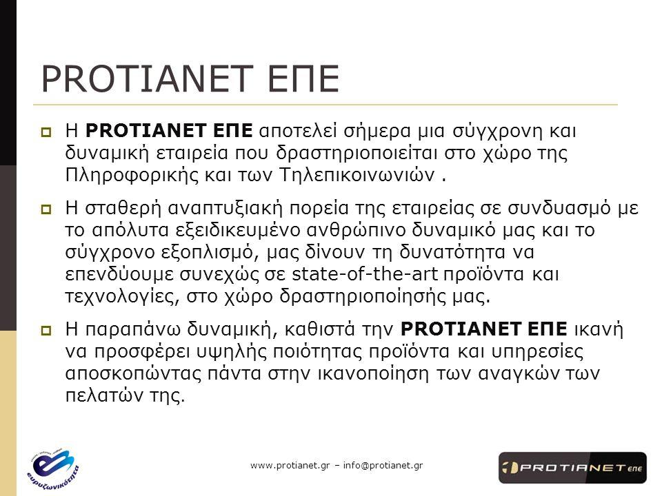 www.protianet.gr – info@protianet.gr PROTIANET ΕΠΕ  Η PROTIANET EΠΕ αποτελεί σήμερα μια σύγχρονη και δυναμική εταιρεία που δραστηριοποιείται στο χώρο της Πληροφορικής και των Τηλεπικοινωνιών.