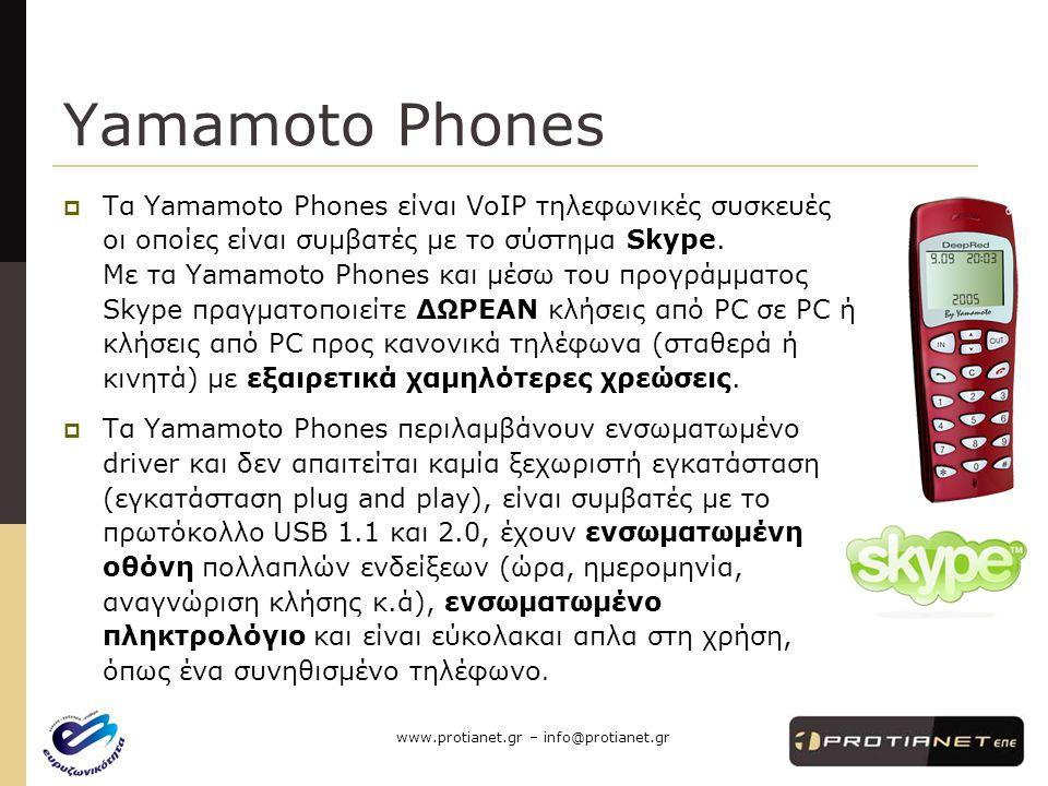 www.protianet.gr – info@protianet.gr Yamamoto Phones  Tα Yamamoto Phones είναι VoIP τηλεφωνικές συσκευές οι οποίες είναι συμβατές με το σύστημα Skype.