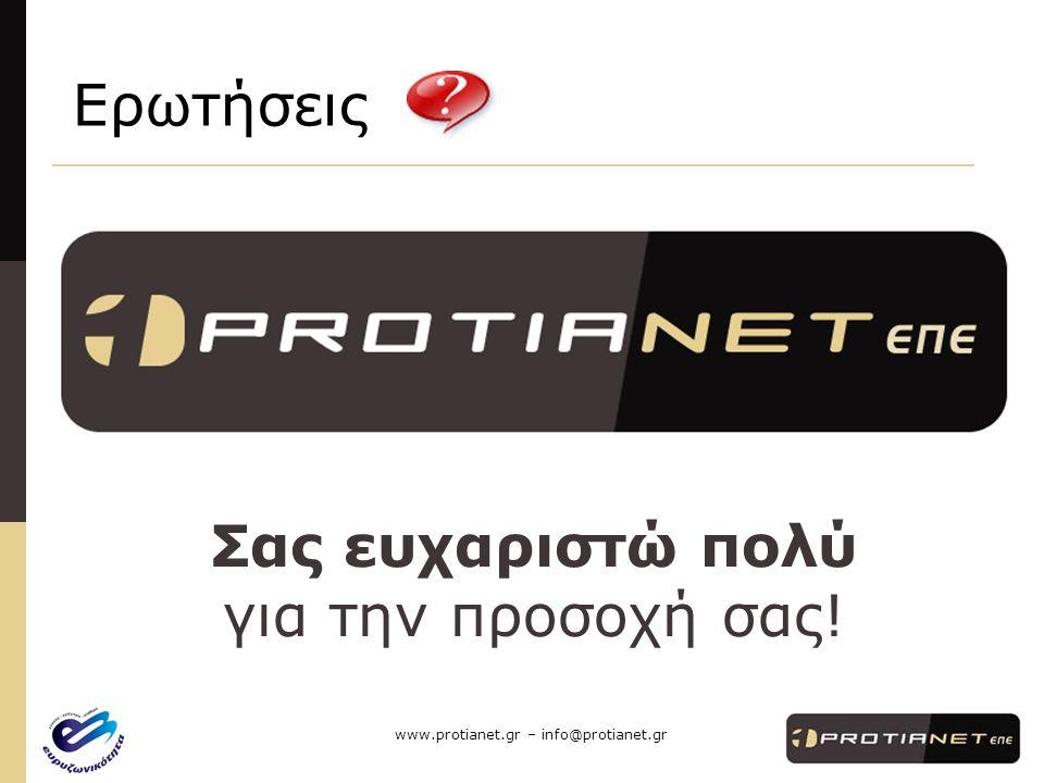 www.protianet.gr – info@protianet.gr Σας ευχαριστώ πολύ για την προσοχή σας! Ερωτήσεις