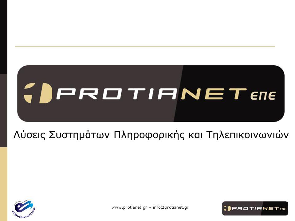 www.protianet.gr – info@protianet.gr Λύσεις Συστημάτων Πληροφορικής και Τηλεπικοινωνιών