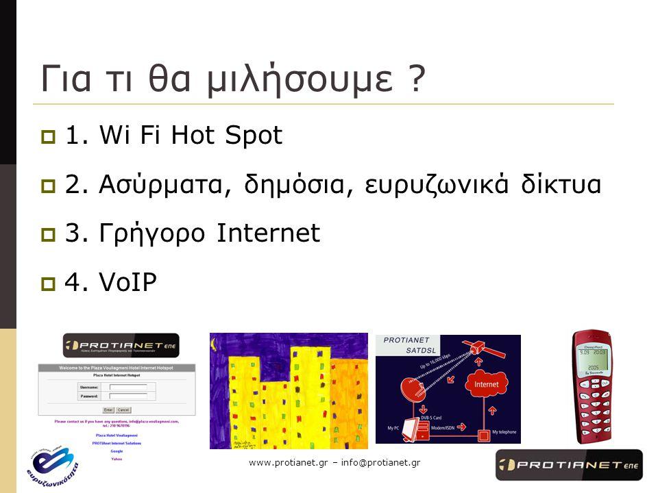 www.protianet.gr – info@protianet.gr Νέες υποδομές  Η πόλη χρειάζεται νέες υποδομές