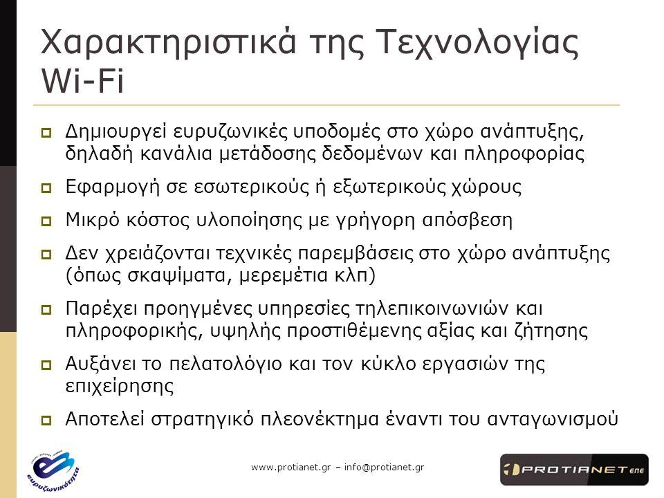 www.protianet.gr – info@protianet.gr Βασικά Στοιχεία  Ασύρματος εξοπλισμός  Δορυφορικά συστήματα  Κεντρικοποιημένες υπηρεσίες πιστοποίησης  Πιστοποιημένες εφαρμογές