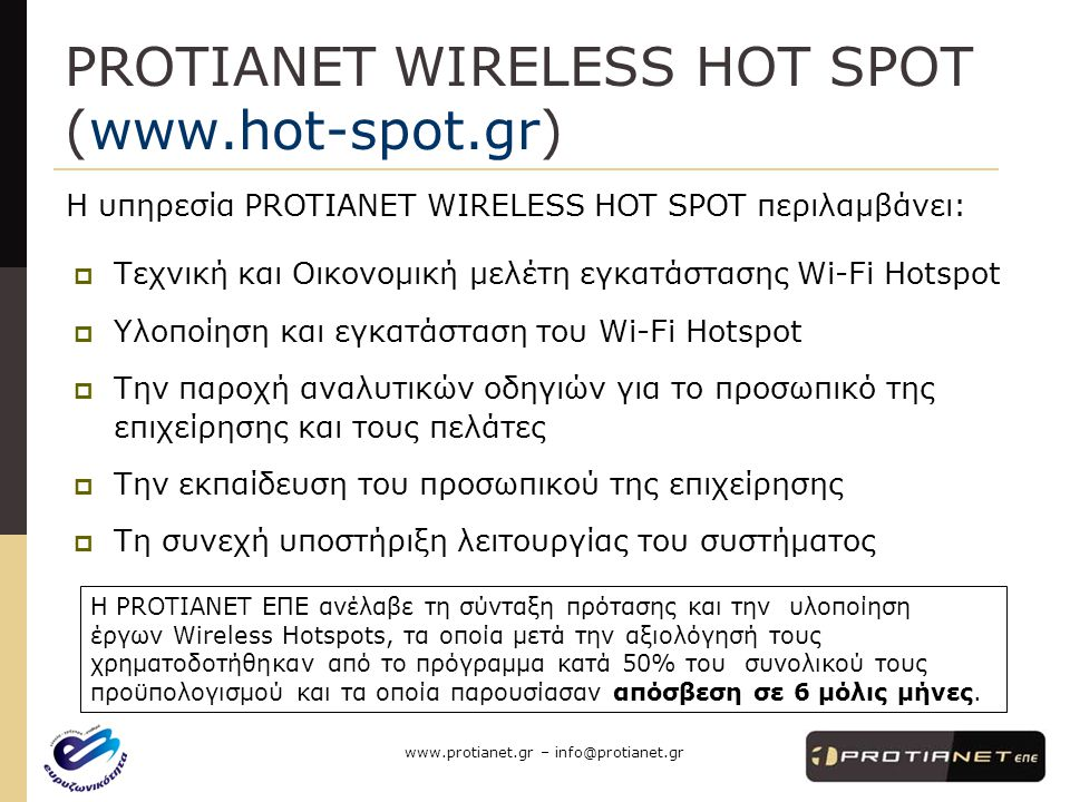 www.protianet.gr – info@protianet.gr Επισκεφτείτε μας στο διαδίκτυο  www.protianet.gr www.protianet.gr  www.protiashop.gr (Eshop) www.protiashop.gr  www.yamamoto-group.gr (VoIP) www.yamamoto-group.gr  www.hot-spot.gr (Wireless Hot Spot) www.hot-spot.gr  www.satdsl.gr (PROTIANET SATDSL) www.satdsl.gr www.tres-jolie.gr www.autovision.gr www.protipo-athinon.gr www.hygeiaweb.gr www.ezeus.gr Κάποιες επιπρόσθετες διευθύνσεις: