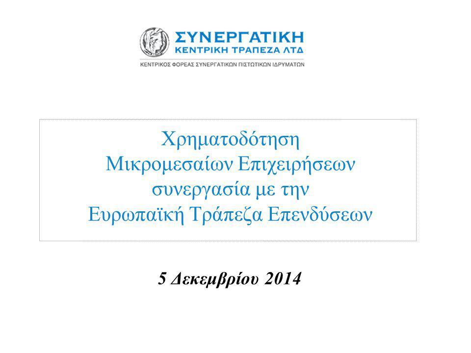 Χρηματοδότηση Μικρομεσαίων Επιχειρήσεων συνεργασία με την Ευρωπαϊκή Τράπεζα Επενδύσεων 5 Δεκεμβρίου 2014