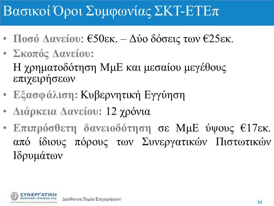 10 Διεύθυνση Τομέα Επιχειρήσεων Ποσό Δανείου: €50εκ.