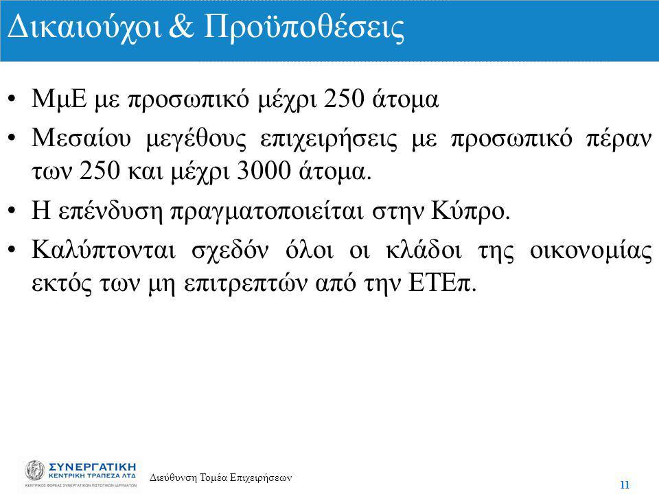 11 Διεύθυνση Τομέα Επιχειρήσεων ΜμΕ με προσωπικό μέχρι 250 άτομα Μεσαίου μεγέθους επιχειρήσεις με προσωπικό πέραν των 250 και μέχρι 3000 άτομα.