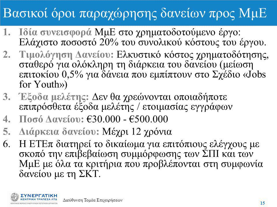 15 Διεύθυνση Τομέα Επιχειρήσεων 1.Ιδία συνεισφορά ΜμΕ στο χρηματοδοτούμενο έργο: Ελάχιστο ποσοστό 20% του συνολικού κόστους του έργου.