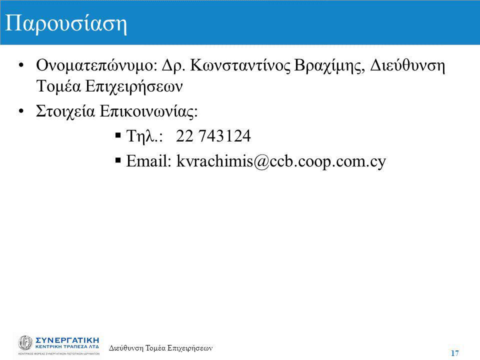 17 Διεύθυνση Τομέα Επιχειρήσεων Ονοματεπώνυμο: Δρ.