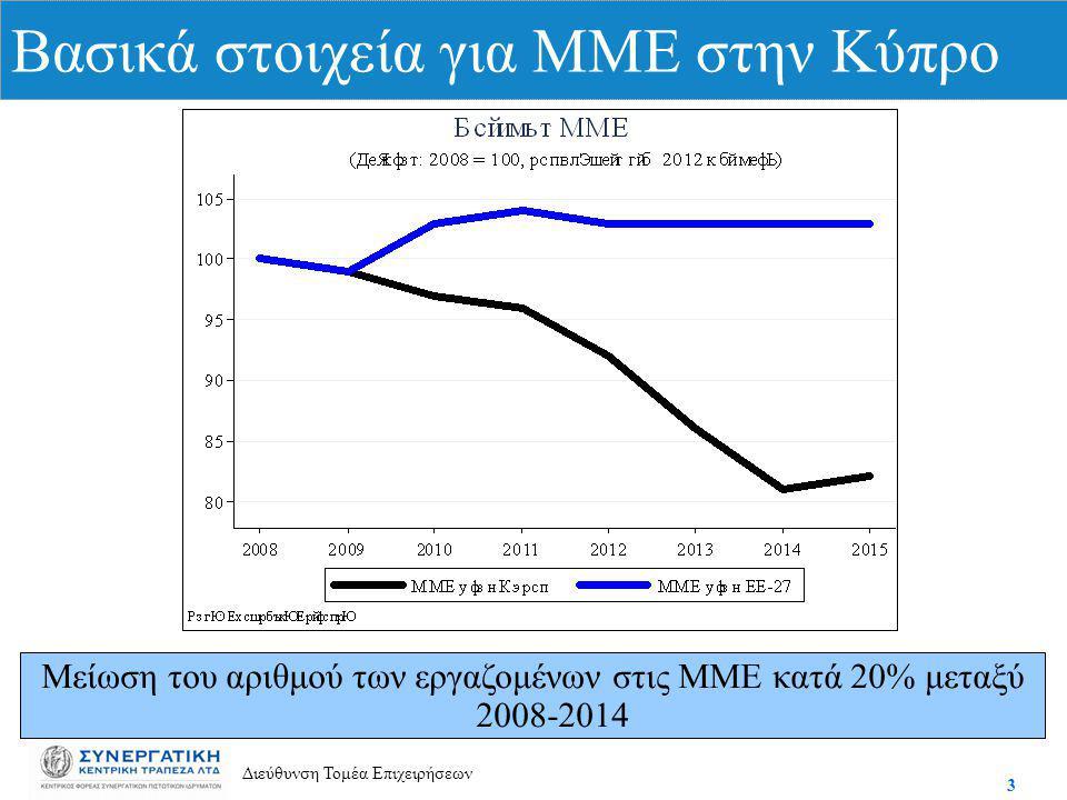 3 Διεύθυνση Τομέα Επιχειρήσεων Βασικά στοιχεία για ΜΜΕ στην Κύπρο Μείωση του αριθμού των εργαζομένων στις ΜΜΕ κατά 20% μεταξύ 2008-2014