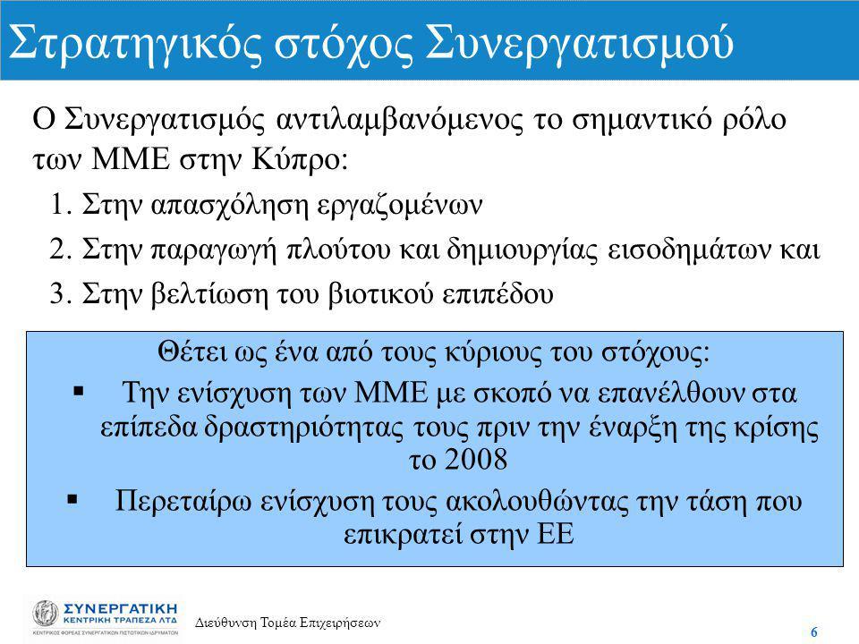 6 Διεύθυνση Τομέα Επιχειρήσεων Στρατηγικός στόχος Συνεργατισμού Ο Συνεργατισμός αντιλαμβανόμενος το σημαντικό ρόλο των ΜΜΕ στην Κύπρο: 1.