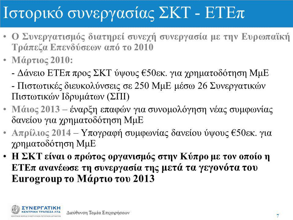 7 Διεύθυνση Τομέα Επιχειρήσεων Ο Συνεργατισμός διατηρεί συνεχή συνεργασία με την Ευρωπαϊκή Τράπεζα Επενδύσεων από το 2010 Μάρτιος 2010: - Δάνειο ΕΤΕπ προς ΣΚΤ ύψους €50εκ.