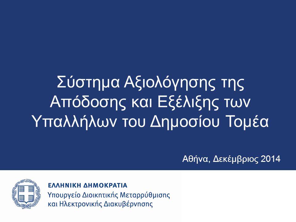 Αθήνα, Δεκέμβριος 2014 Σύστημα Αξιολόγησης της Απόδοσης και Εξέλιξης των Υπαλλήλων του Δημοσίου Τομέα