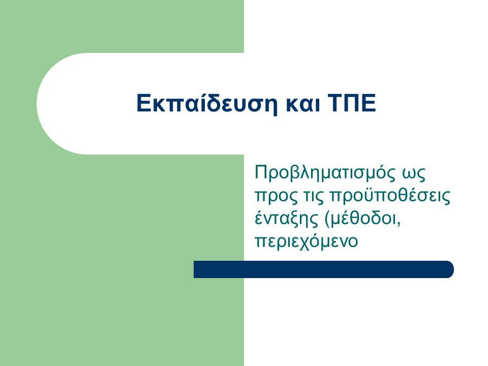 Εκπαίδευση και ΤΠΕ Προβληματισμός ως προς τις προϋποθέσεις ένταξης (μέθοδοι, περιεχόμενο