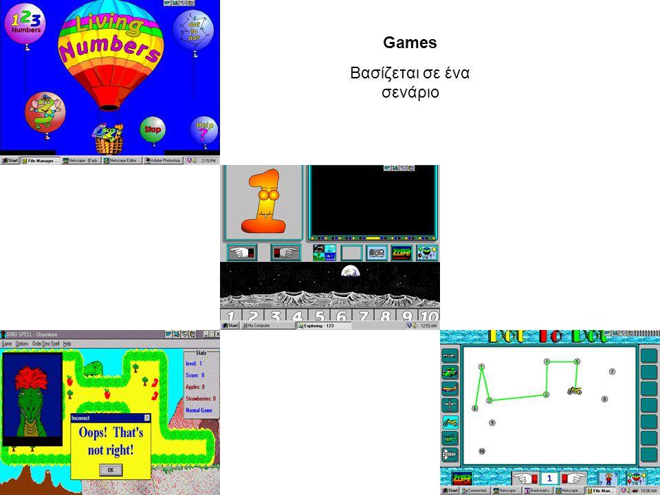 Games Βασίζεται σε ένα σενάριο