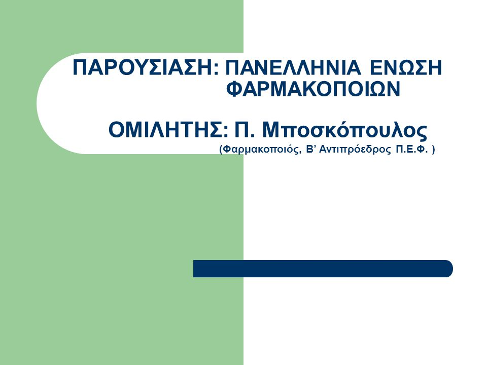 Μετατρέποντας την στρατηγική σε αντικειμενικό σκοπό Πάρις Μποσκόπουλος Φαρμακοποιός Β' Αντιπρόεδρος Π.Ε.Φ.