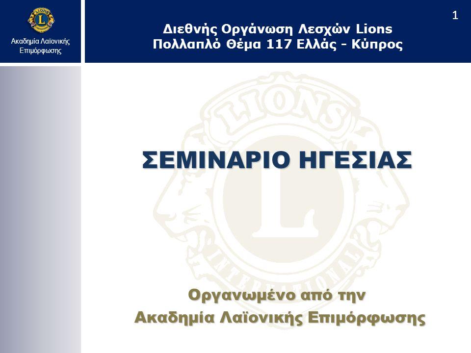 Ακαδημία Λαϊονικής Επιμόρφωσης ΣΕΜΙΝΑΡΙΟ ΗΓΕΣΙΑΣ Οργανωμένο από την Ακαδημία Λαϊονικής Επιμόρφωσης Ακαδημία Λαϊονικής Επιμόρφωσης Διεθνής Οργάνωση Λεσχών Lions Πολλαπλό Θέμα 117 Ελλάς - Κύπρος 1