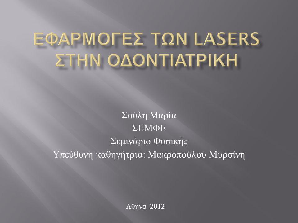  Ανατομία δοντιού  Σύνθεση δοντιού  Παθήσεις  Τα κυριότερα Laser της Οδοντιατρικής  Δοσιμετρία  ΕΦΑΡΜΟΓΕΣ 2