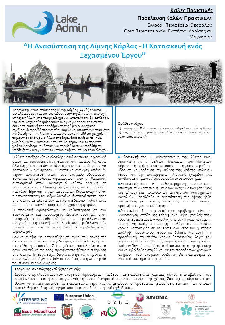 Καλές Πρακτικές Προέλευση Καλών Πρακτικών : Ελλάδα, Περιφέρεια Θεσσαλίας Όρια Περιφερειακών Ενοτήτων Λαρίσης και Μαγνησίας Η Ανασύσταση της Λίμνης Κάρλας - Η Κατασκευή ενός Ξεχασμένου Έργου Το έργο της ανασύστασης της λίμνης Κάρλα (144 χλ²) είναι το μεγαλύτερο έργο αυτού του είδους στην Ευρώπη.