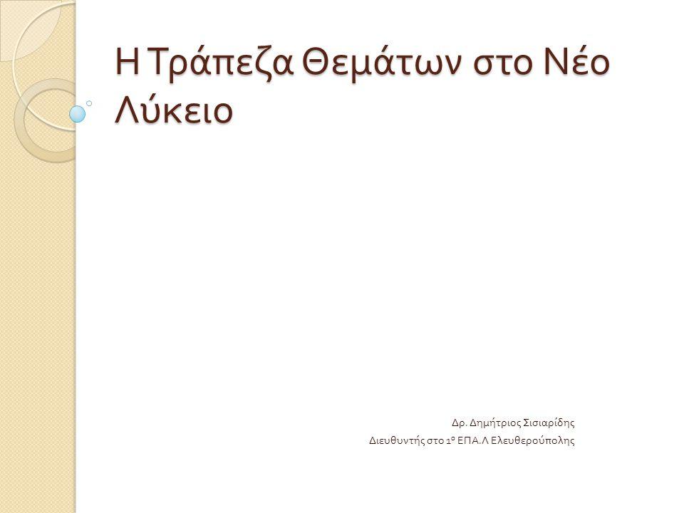 Η Τράπεζα Θεμάτων στο Νέο Λύκειο Δρ. Δημήτριος Σισιαρίδης Διευθυντής στο 1 ο ΕΠΑ. Λ Ελευθερούπολης