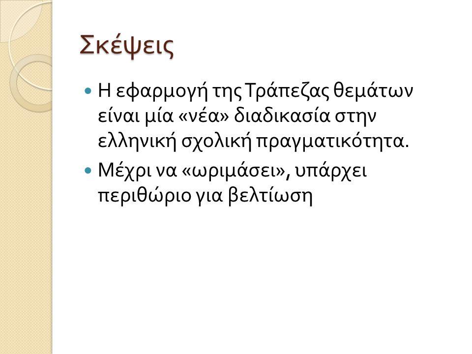 Σκέψεις Η εφαρμογή της Τράπεζας θεμάτων είναι μία « νέα » διαδικασία στην ελληνική σχολική πραγματικότητα.