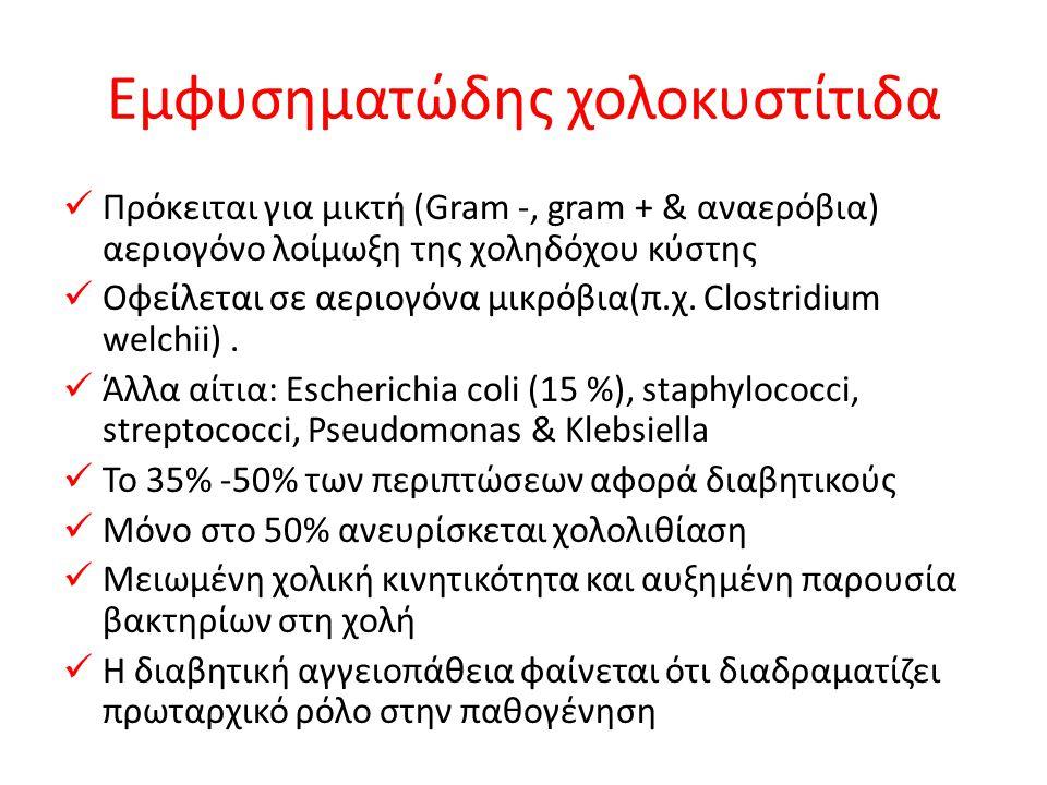 Εμφυσηματώδης χολοκυστίτιδα Πρόκειται για μικτή (Gram -, gram + & αναερόβια) αεριογόνο λοίμωξη της χοληδόχου κύστης Οφείλεται σε αεριογόνα μικρόβια(π.