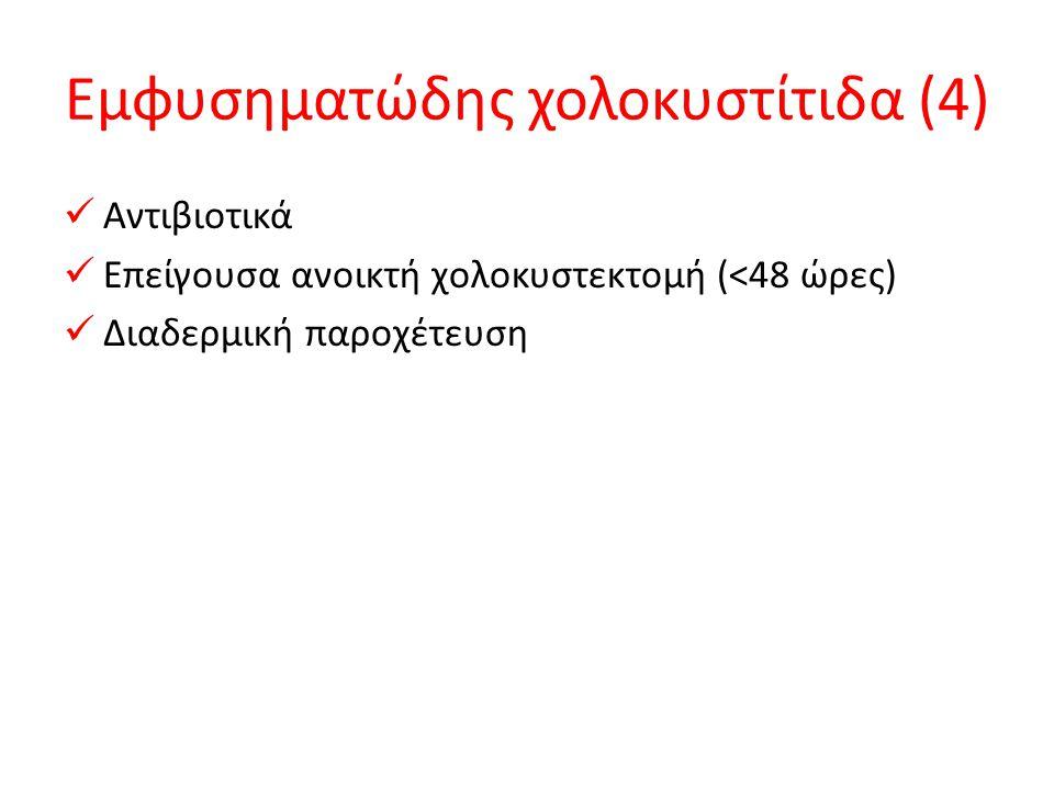 Εμφυσηματώδης χολοκυστίτιδα (4) Αντιβιοτικά Επείγουσα ανοικτή χολοκυστεκτομή (<48 ώρες) Διαδερμική παροχέτευση